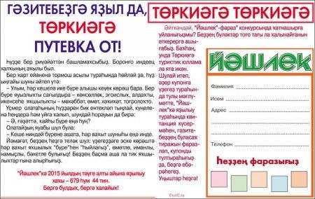 яшлек газета - супер-приз - путевка в Турцию