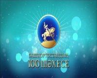 «Башҡортостандың 100 шәхесе»