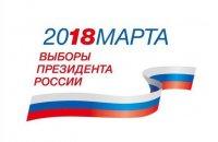 Рәсәй президентын 18 мартта һайлаясаҡбыҙ