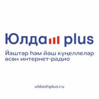 Дәрт-дарман, илһам һәм көс – бүләк итә «Юлдаш Plus»