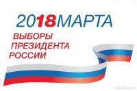 В Башкирии создан штаб общественной поддержки Владимира Путина