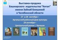 Силәбе өлкәһенә - башҡорт китаптары
